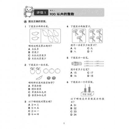 一年级小天才分类练习数学 (Primary 1 Latihan Elemen Genius MATEMATIK)