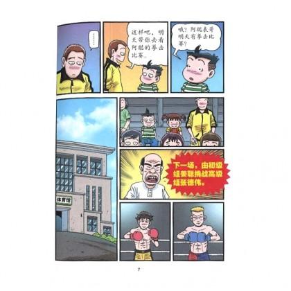 哥妹俩:漫画故事17